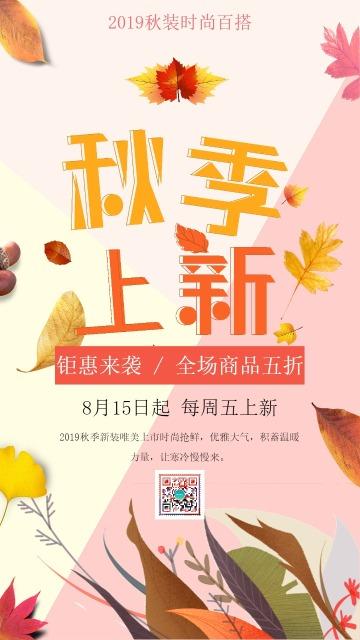粉色简约大气店铺秋季上新促销活动宣传海报
