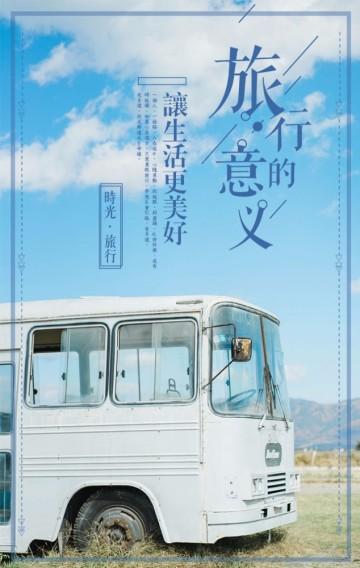 旅行的意义/旅行纪念册/旅行游记