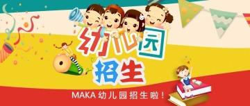 幼儿园全年招生宣传微信公众号首页大图模板