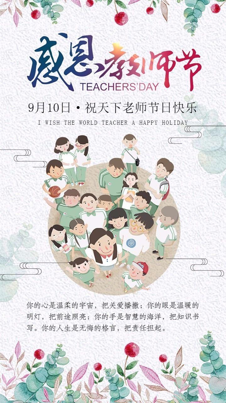 感恩教师节快乐祝福贺卡