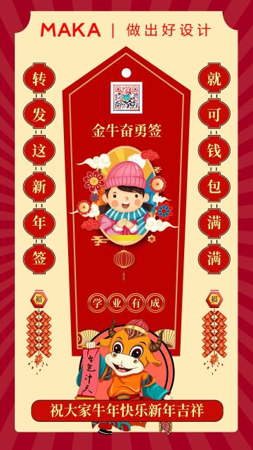 红色中国风2021通用新年签宣传系列海报