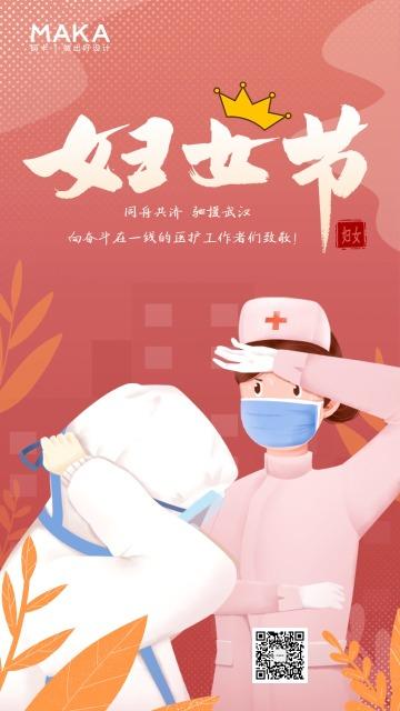 粉色三八妇女节驰援武汉海报