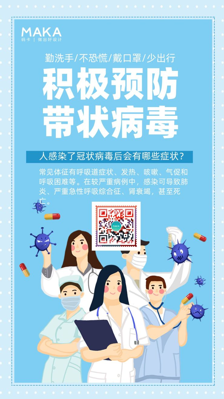 蓝色卡通医疗健康行业冠状病毒预防知识宣传海报
