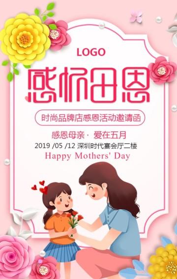 温馨清新粉母亲节活动邀请函感恩母亲节活动邀请函H5模板