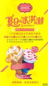 缤纷多样口味冰淇淋海报 会员促销