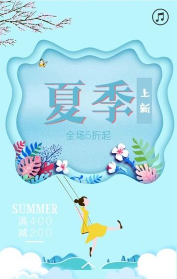 唯美清新夏季上新活动促销模板个人企业店铺通用H5