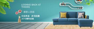 家装建材时尚简约互联网各行业宣传促销电商banner