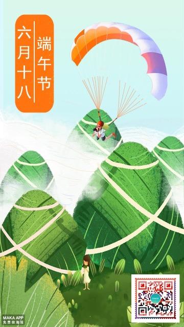 小清新粽子山端午节插画