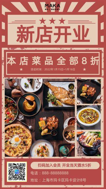 新店开业美食餐饮中餐店通用促销海报