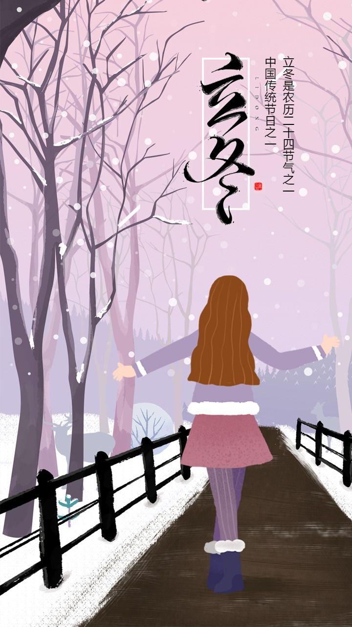 立冬节气立冬海报立冬