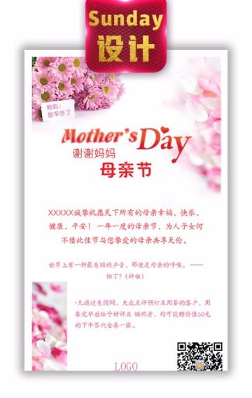 母亲节 贺卡 促销活动