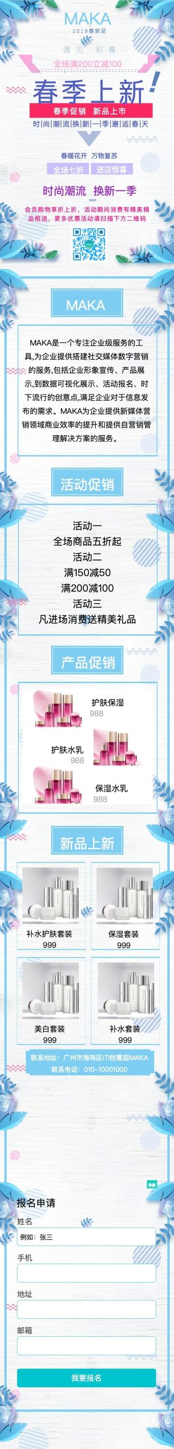 春季上新清新文艺店铺电商个人产品促销上新宣传蓝色单页