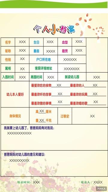 幼儿园登记记录表