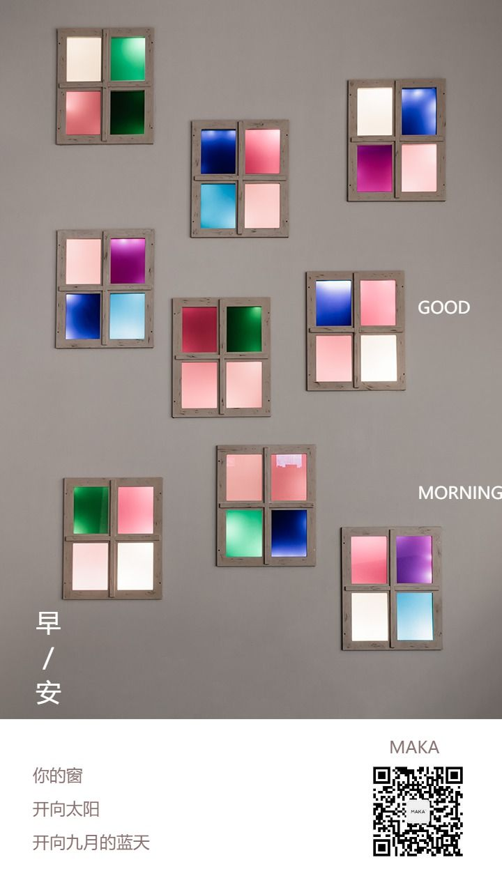 日签早安早晚安心情语录品牌传播你的窗