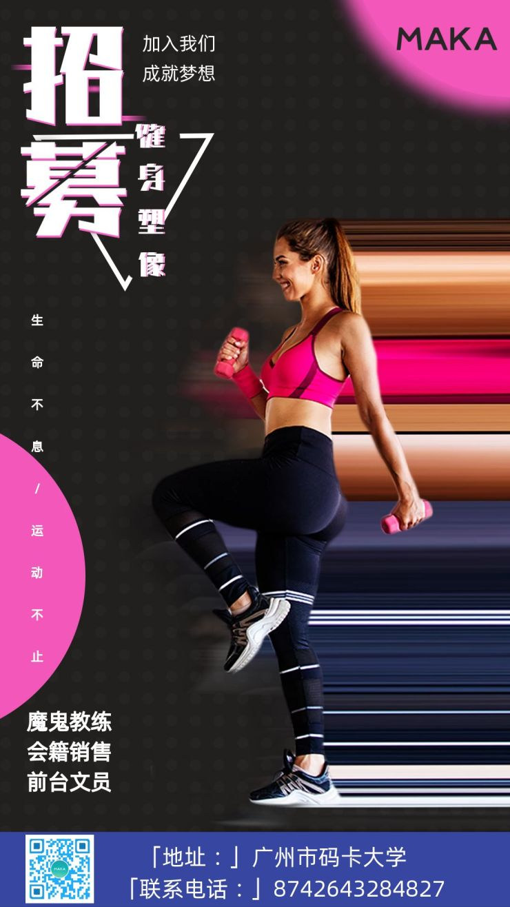时尚网红健身健身海报