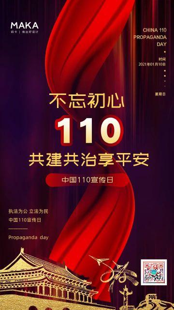 黑金大气风格中国110宣传日公益宣传手机海报