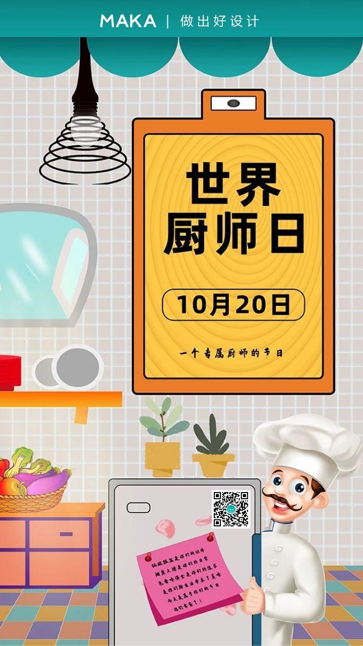 灰色简约世界厨师日节日宣传手机海报