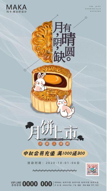 扁平简约中秋佳节月饼促销商家宣传手机海报