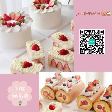 蛋糕甜品店产品推广视频