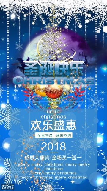 圣诞欢乐盛惠,活动促销