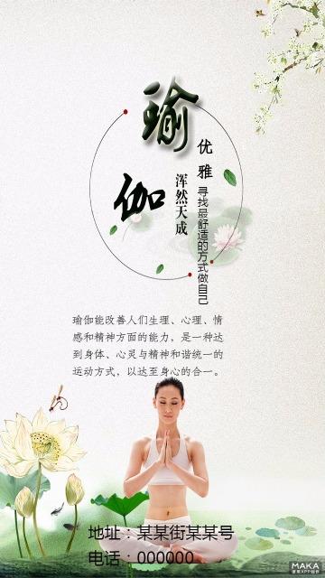 瑜伽宣传海报风格淡雅