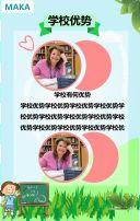 清新简约版幼儿园新学期招生宣传报名