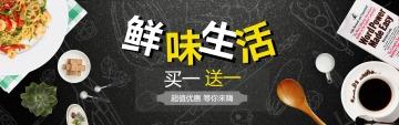 卡通手绘百货零售促销活动电商banner