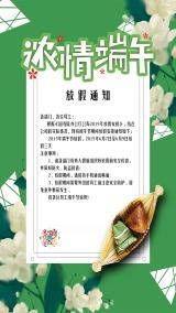 文艺清新绿色端午节文化宣传祝福海报