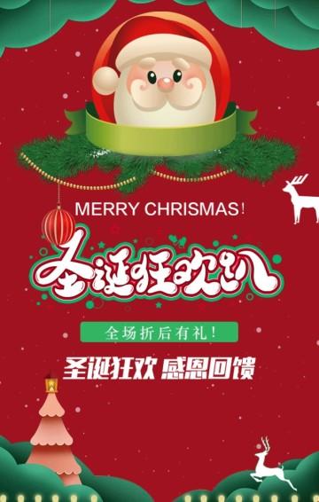 AMC红色圣诞节商品促销打折活动推广圣诞促销电商活动