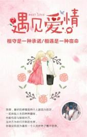 情人节/214表白/告白/求婚/纪念日等唯美浪漫情人节H5