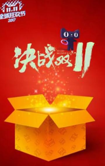 双11/双十一电商促销宣传/实体店/微商