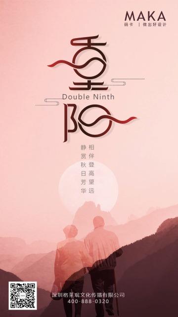暖红温情重阳节节日祝福节气日签企业宣传海报