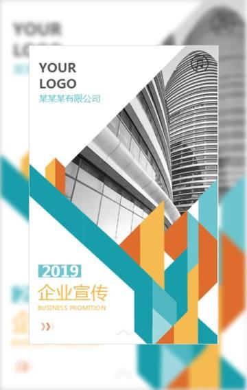高端蓝黄商务企业宣传画册愿景公司简介
