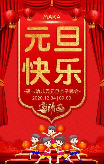 红色中国风元旦快乐幼儿园邀请函H5