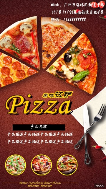 披萨介绍推广商铺宣传产品推广棕色美食