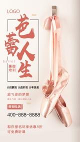 舞蹈培训招生艺术兴趣班宣传唯美手机海报