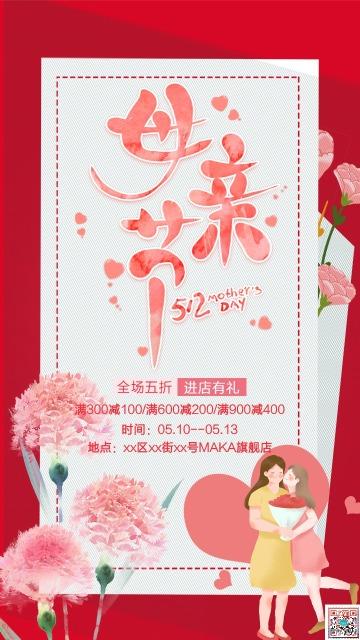文艺清新红色白色母亲节产品促销活动活动宣传海报