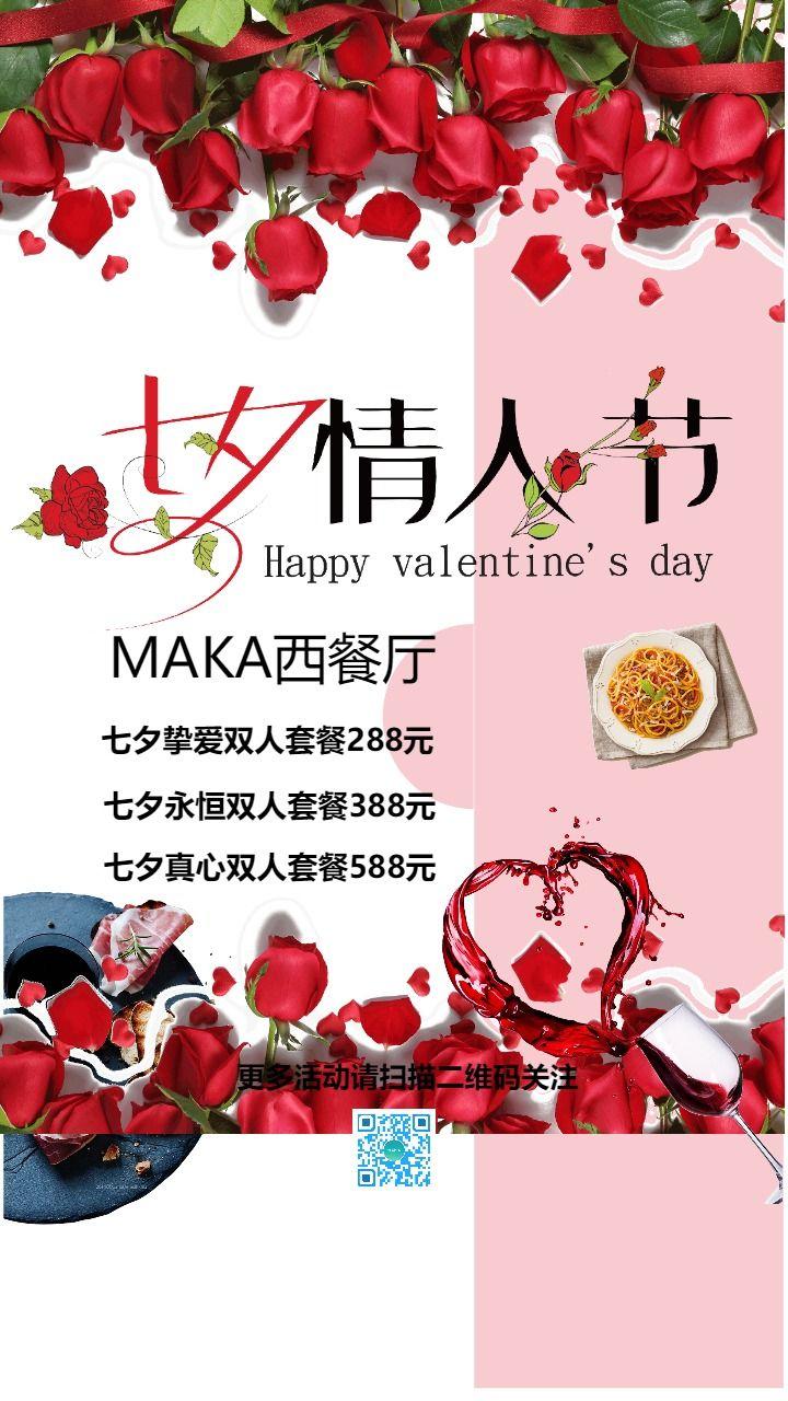 七夕情人节西餐厅 饭店 酒店促销打折活动宣传海报浪漫时尚大红色