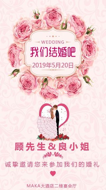 粉色唯美浪漫风婚礼请柬邀请海报