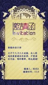 婚礼邀请函、会议邀请函、通用邀请函