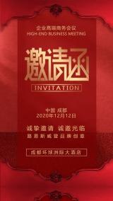 红色时尚中国风活动展会酒会晚会宴会开业发布会邀请函海报模板