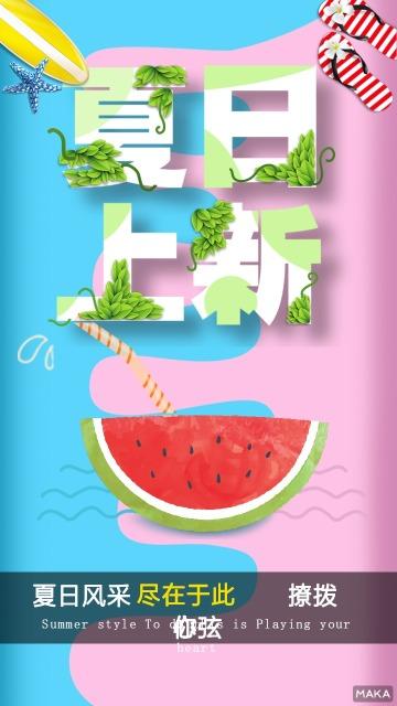 清新可爱卡通手绘西瓜蓝色粉色清爽夏日促销上新品商业企业宣传海报
