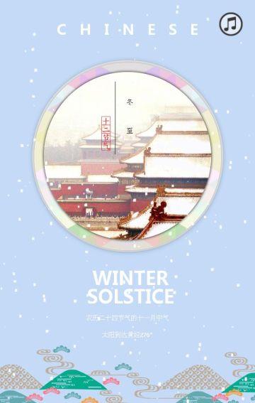 冬至祝福函