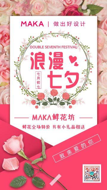 粉色唯美浪漫七夕鲜花促销海报