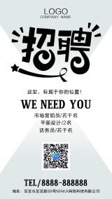 创意简约社会招聘校园招聘企业招聘手机海报