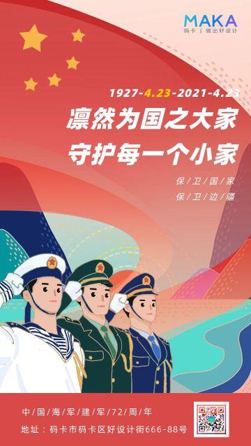 红色简约插画中国海军建军节宣传海报