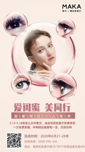淡黄简约风美睫行业促销活动手机海报