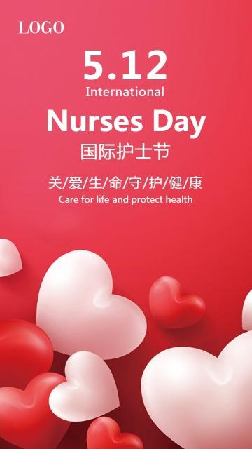 简约大气512国际护士节个人医院通用祝福海报