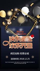 黑色简约轻奢圣诞节元旦节日电商综合商场商店超市活动手机海报