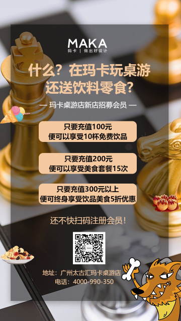 文化娱乐行业简介大气风格桌游店会员优惠活动宣传海报